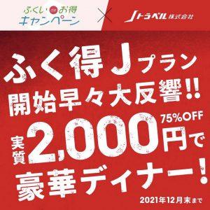 【ふくいdeお得キャンペーン】LINEで予約OK!実質2,000円で個室豪華ディナー「ふく得Jプラン」
